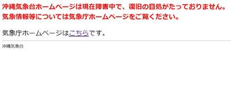 「現在障害中」と伝える沖縄気象台のホームページ