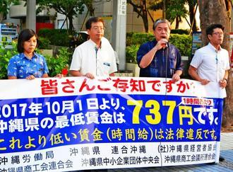 最低賃金737円の順守を訴える労働行政関係者=29日、県庁前県民広場
