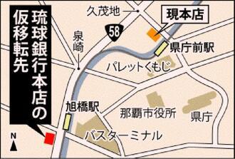 琉球銀行本店の仮移転先