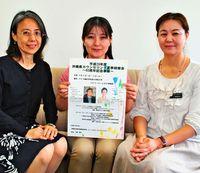 OISTで来月 夏季研修会開催/県高校カウンセリング協