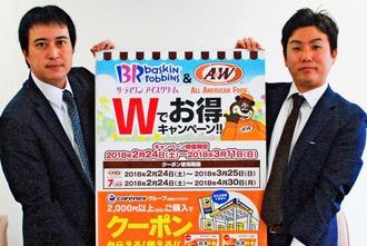 Wでお得キャンペーンをPRする石村氏(左)と細田氏=沖縄タイムス社