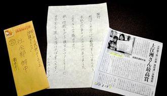 「シルバーマン」と名乗る人物から上江洲咲希さん、星奈さんに届いた手紙