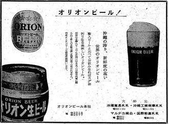 1959年6月9日の沖縄タイムス朝刊に掲載されたオリオンビールの広告