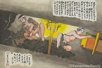 作兵衛さんと日本を掘る