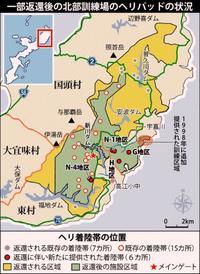 北部訓練場「負担軽減」という名の機能強化 集落近くに着陸帯、オスプレイ年2500回使用