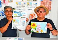 福島とつながる、6度目の笑顔カレンダー 沖縄・宮古島で発売