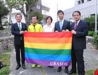 浦添市がレインボー都市宣言 「差別や偏見なくす」