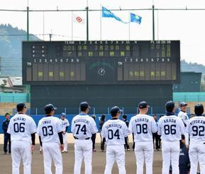西武キャンプの手締めを終えた直後、スコアボードに表示された「開幕投手 多和田真三郎」の文字=日南・南郷