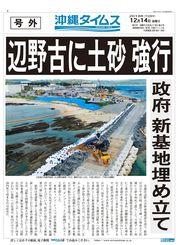 土砂投入で沖縄タイムスが発行した号外