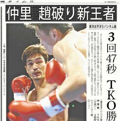 仲里繁の勝利を伝える2002年5月19日付沖縄タイムスのスポーツ面