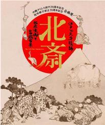 『北斎漫画』と『富嶽百景』(浦上蒼穹堂所蔵)をコラージュしてデザインしました。
