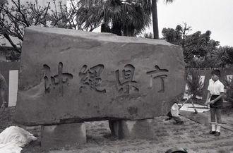 復帰の日、正表札が除幕された沖縄県庁=1972年5月15日