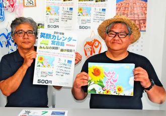 福島県の被災者を支援する2018年版の笑顔カレンダーの発売をPRする「うむい宮古島」の下地昌伸会長(右)と前里芳人理事=16日、宮古島市内の事務所