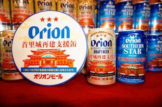 オリオンビールが今月下旬から発売している「首里城再建支援デザイン缶」