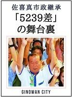 佐喜真市政継承「5239差」の舞台裏
