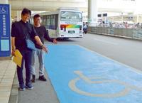 「身障者専用です」乗降スペースを青色に 那覇空港