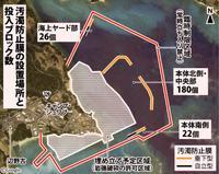 辺野古新基地、週明けにも海上着工 大型ブロック228個投入へ 環境監視委が了承