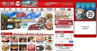 「樂吃購沖縄版」のトップページ