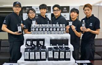 新商品を発表する35コーヒーを製造・販売するソーエイドーの梶山純執行役員(左から3人目)ら=4日、県庁