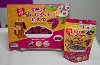 御菓子御殿とオム・ファムが共同開発した「犬用紅いもタルト風ビスケ」=6日、那覇市・オキナワビアンコ