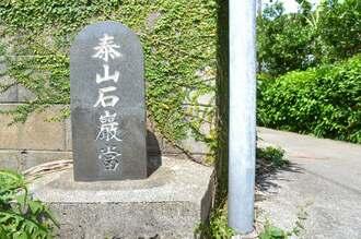 大宜味村謝名城の泰山石巖當