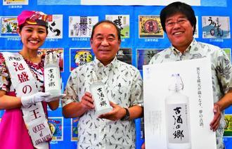 古酒の郷5年古酒の発売をPRする協同組合「琉球泡盛古酒の郷」の松田亮理事長(中央)ら=県庁