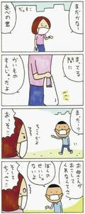 [おばぁタイムス](2020年5月28日)