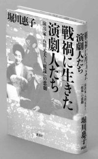 [読書]/原爆/堀川惠子著/戦禍に生きた演劇人たち/「ヒロシマ」の悲劇の記録