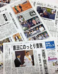 本紙「改元」新聞を販売 4月30日〜5月2日 号外含む