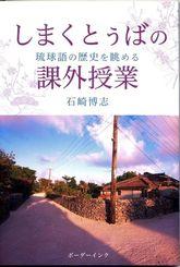 「しまくとぅばの課外授業」ボーダーインク・1728円