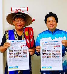「第1回やんばるの豊年祭」開催に伴い観賞バスツアーを企画したOTSの花城正人さん(右)とガイドの赤瓦ちょーびんさん=沖縄タイムス社