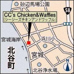 CC's Chicken&Wafflesの場所