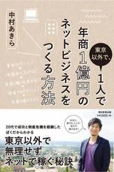 中村あきら著「東京以外で、1人で年商1億円のネットビジネスをつくる方法」の表紙