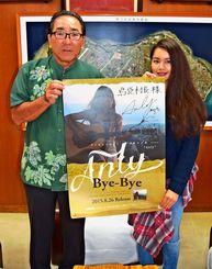 島袋村長(左)に8月に発売した「Bye-Bye」をPRするAnlyさん=伊江村役場