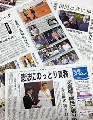 改元関連の特集記事が掲載された紙面