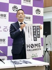 ハロウィーン期間中の来訪自粛を求める東京都渋谷区の長谷部健区長=22日、渋谷区役所