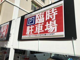 セブンイレブンの那覇新都心公園前店の臨時駐車場(読者提供)