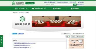 武蔵野市議会のホームページ