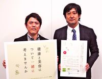 琉大の開発商品 体験会員を募集/ヌチグスイ研究室