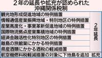 <与党税制改正大綱>沖縄振興に追い風 県経済界が評価 酒税措置、業界また安堵