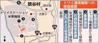 米軍倉庫移設を読谷村が容認 浦添市長「感謝と敬意を表する」