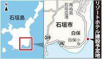 石垣島・白保に高級リゾートホテル計画 2019年内の開業目指す