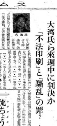 沖縄では抗議集会の計画だけで逮捕された 共謀罪成立、63年前の再現危惧