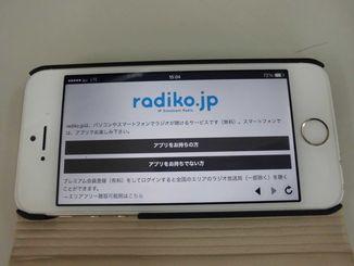 全国のラジオ番組が聴ける有料アプリ「radiko.jpプレミアム」のスマホ画面