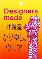 デザイナーなどが造ったかりゆしウェアに付ける下げ札