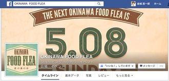情報発信の中心となっているOKINAWA FOOD FLEAのFacebookページ