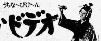 玉城さんを起用したうちなーびけーんシリーズの新聞広告(1982年11月19日沖縄タイムス掲載)
