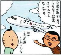 【PR】マンガ家大城さとしが行く!沖縄のじょ~と~企業探訪~日本トランスオーシャン航空編~