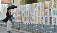 那覇市議選の開票始まる 投票率51.2% 前回を8.94ポイント下回る
