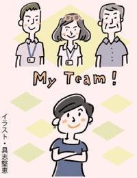 会社に「マイチーム」つくろう 協力者を増やして効率的に